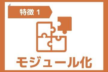 D-QUICKWebの特徴1:モジュール化