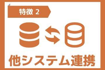 D-QUICKWebの特徴2:他システム連携